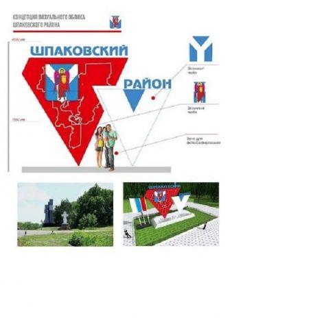 В Шпаковском районе в сентябре появится новая стела в форме сердца