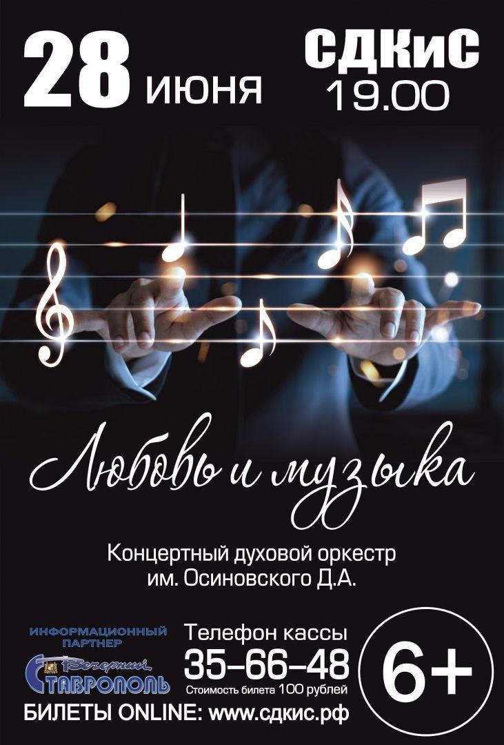 Ставропольцев 28 июня приглашают на концерт «Любовь и музыка»