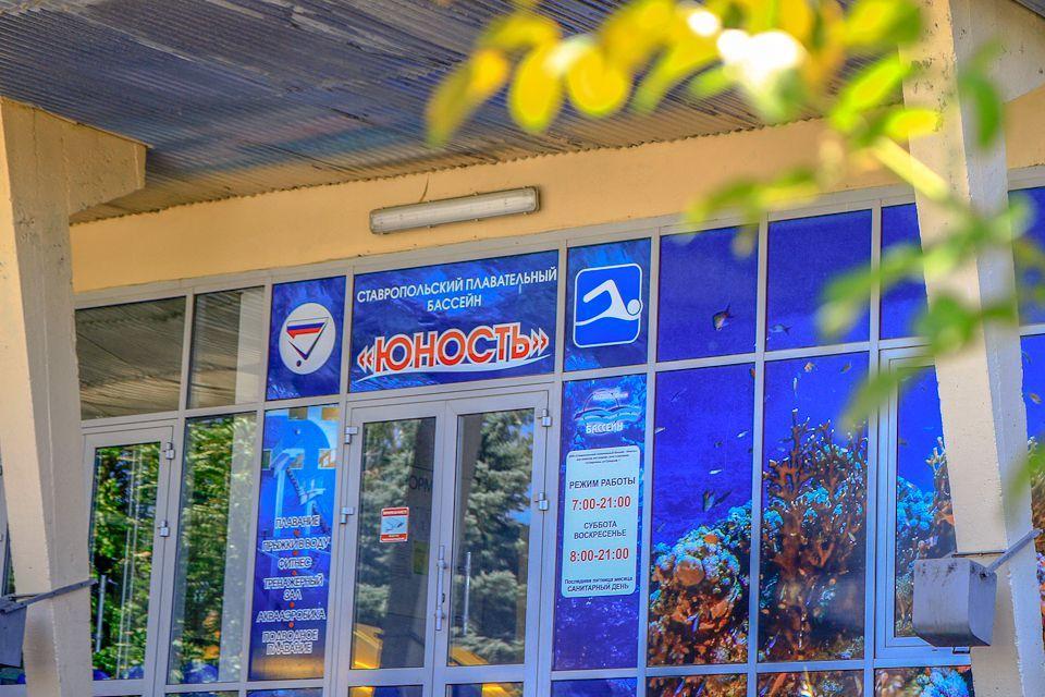 Бассейн «Юность» вСтаврополе оштрафовали занарушения санитарных норм