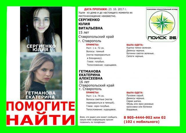 В Ставрополе пропали две девочки 15 и 16 лет