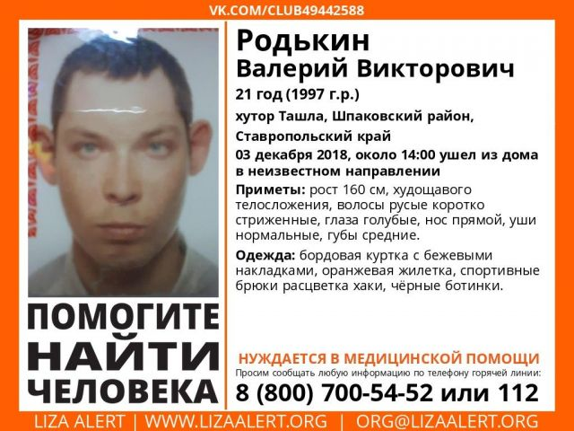 На Ставрополье пропал 21-летний парень