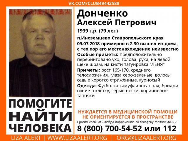 На Ставрополье пенсионер ушёл ночью из дома и пропал