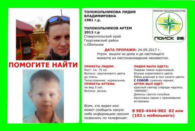 На Ставрополье ищут маму и её пятилетнего сына
