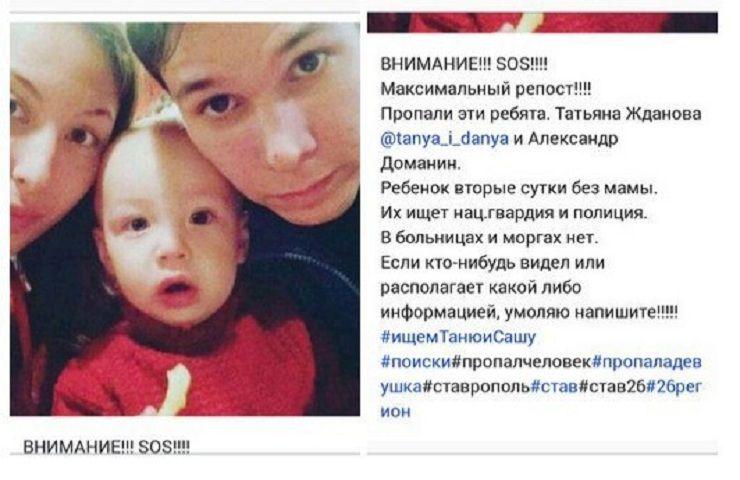 Милиция разыскивает пропавшую вСтаврополе два дня назад Татьяну Жданову
