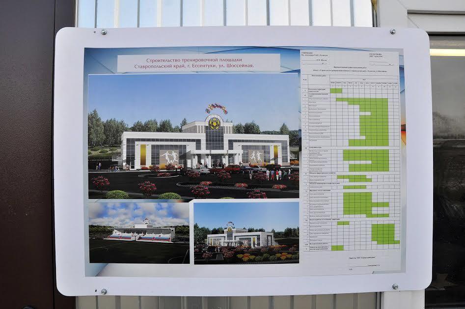 Ессентуки начали онлайн-трансляцию сместа строительства тренировочной базыЧМ