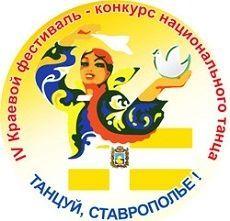 Фестиваль-конкурс национального танца «Танцуй, Ставрополье!» пройдет в крае