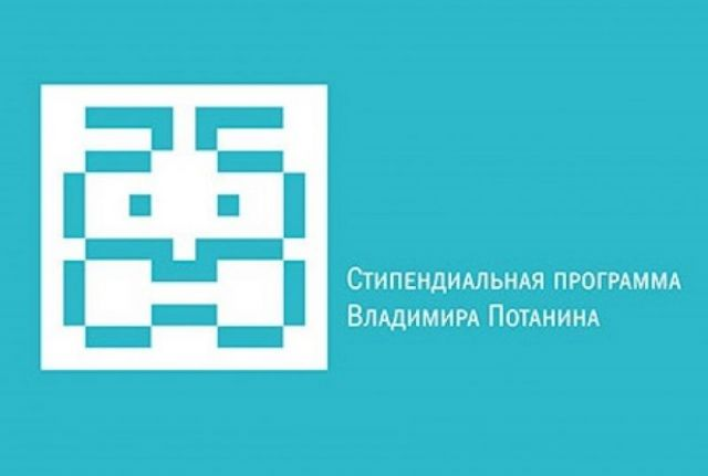 Три ставропольских студента стали обладателями именной стипендии Владимира Потанина