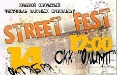В Невинномысске пройдет краевой фестиваль уличных субкультур «STREET FEST»