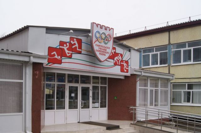 Краевое училище олимпийского резерва приняло в 2016 году 164 воспитанников