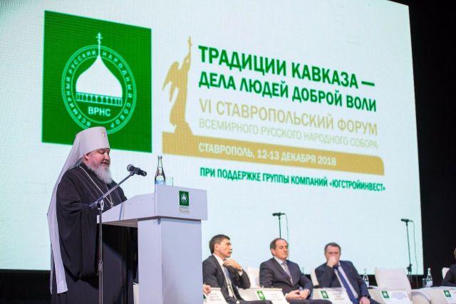 «ЮгСтройИнвест» поддержал VI Форум Всемирного русского народного собора в Ставрополе