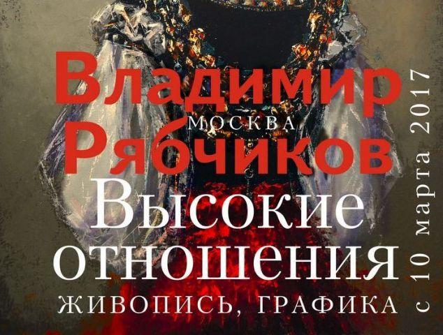 В Ставрополе открывается выставка живописи и графики «Высокие отношения»