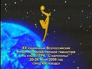 Стартовал Всероссийский турнир по художественной гимнастике
