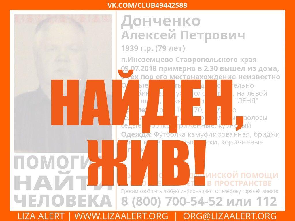 На Ставрополье нашли пропавшего ночью пенсионера