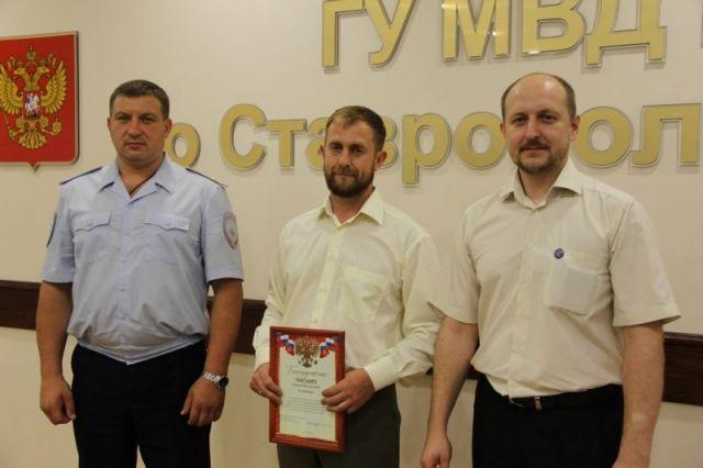 В полиции Ставрополья наградили волонтёров за помощь в поиске пропавших