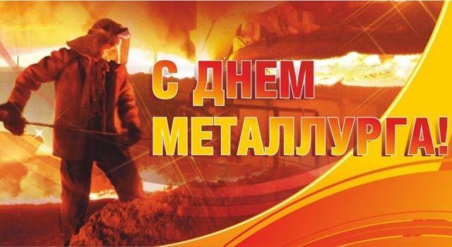 Губернатор поздравил металлургов края  с профессиональным праздником