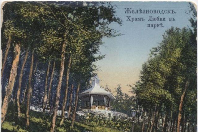 В Железноводске воссоздадут «Храм любви»