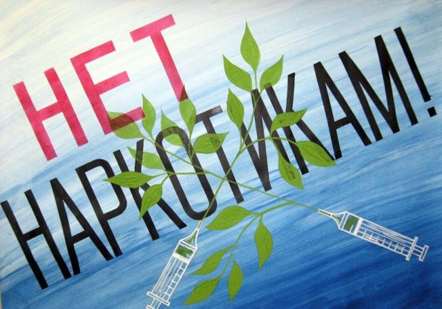 НаСтаврополье отметили Международный день борьбы снаркоманией
