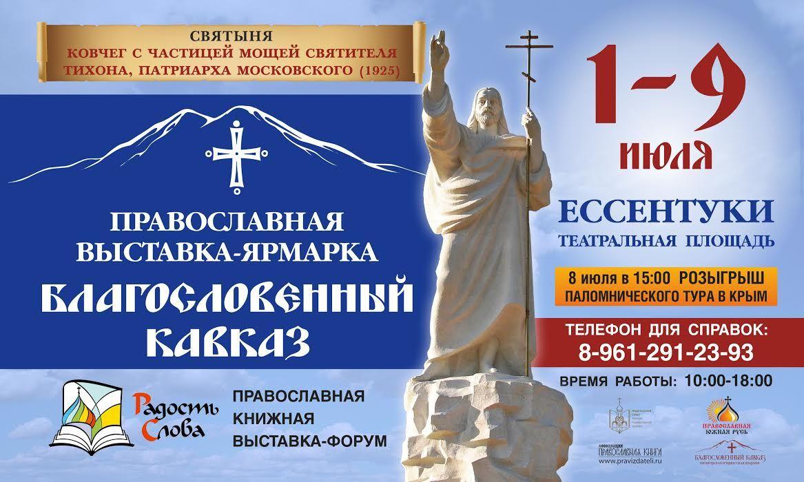 Православная выставка «Благословенный Кавказ» ожидает верующих вЕссентуках