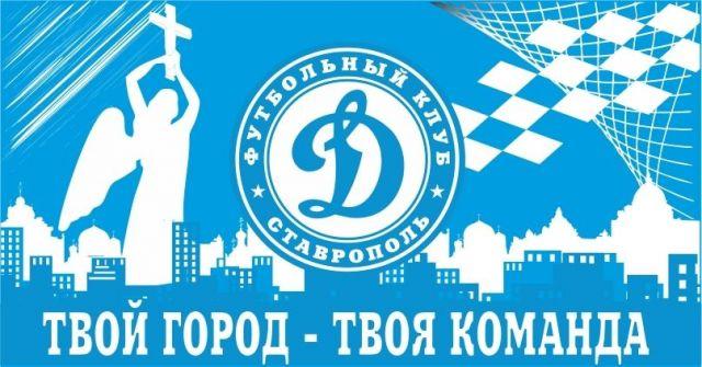 Ставропольские динамовцы получили лицензию и оформили заявку