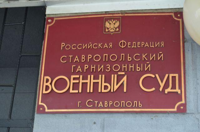 На Ставрополье выпускник военного института решил заработать на поступлении знакомого