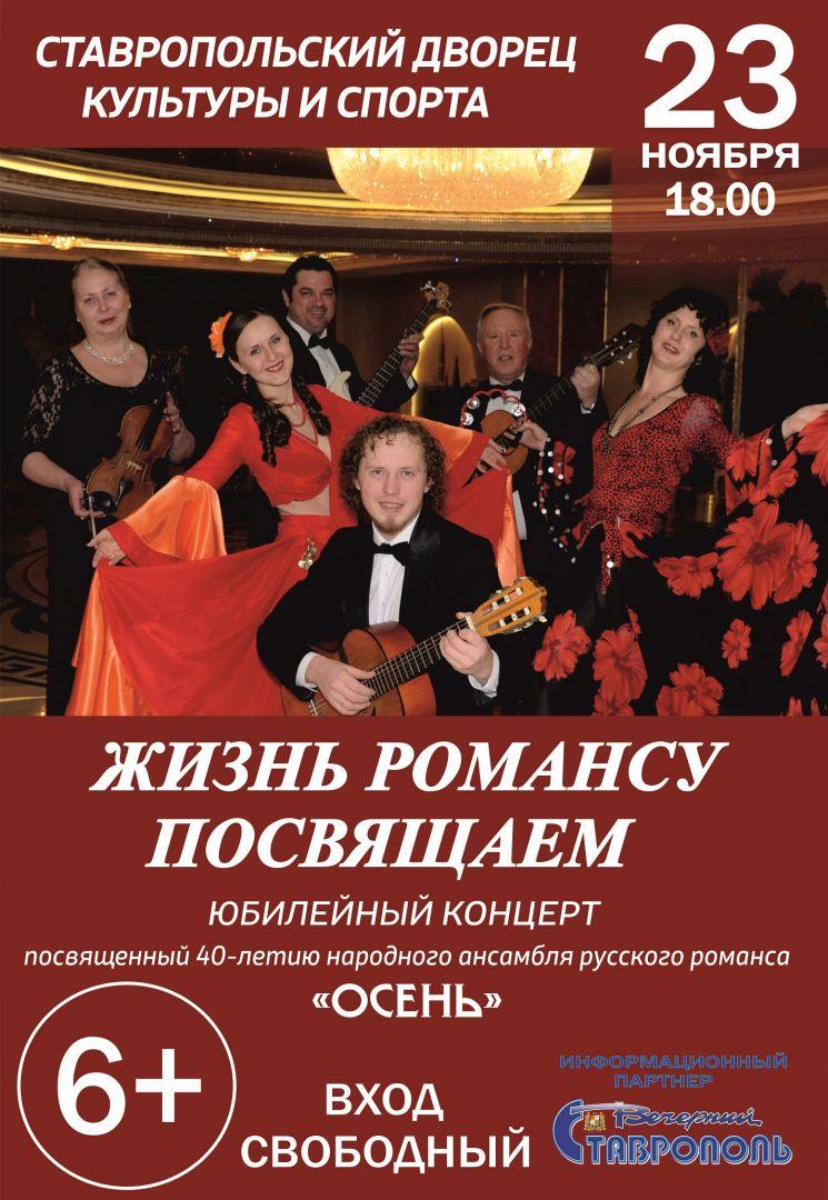 Ставропольчан приглашают на творческий вечер народного ансамбля русского романса «Осень»
