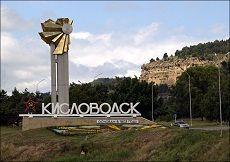 На развитие Кисловодска потребуется примерно 200 миллиардов рублей