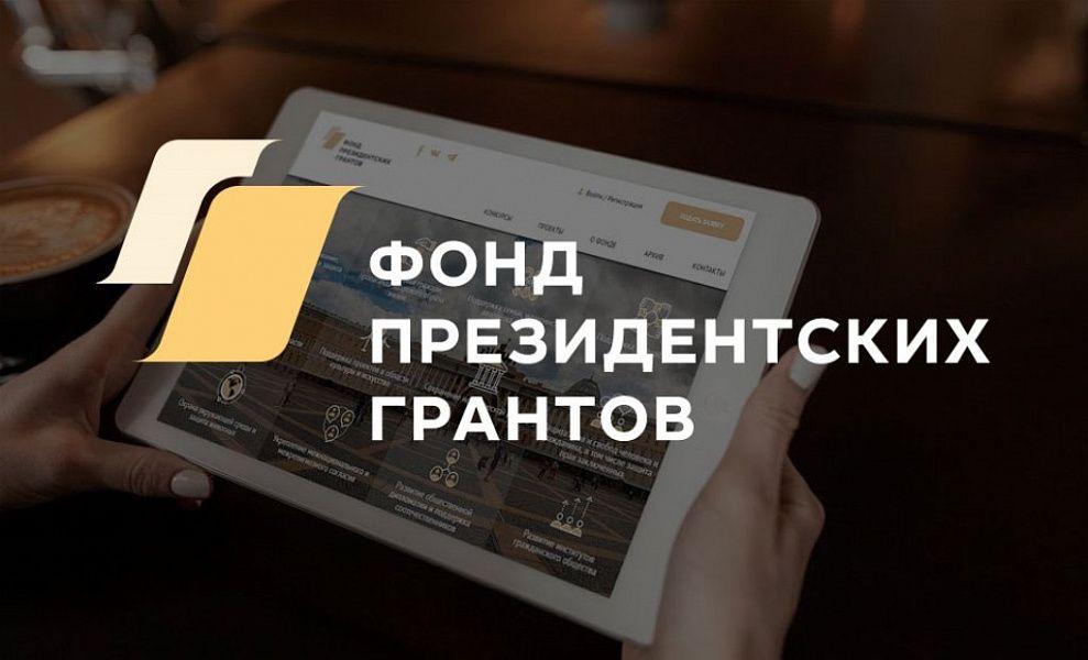 Творческие проекты ставропольцев получат президентские гранты