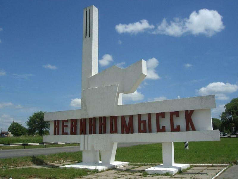 Невинномысск стал территорией социально-экономического опережающего развития