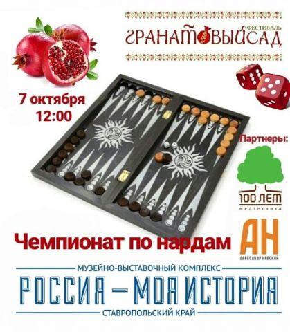 В Ставрополе 7 октября пройдёт чемпионат по нардам