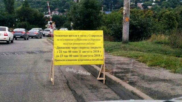 В Ставрополе из-за ремонта перекроют железнодорожный переезд на Ташле