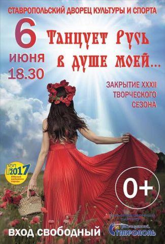 Ставропольский Дворец культуры и спорта закрывает творческий сезон