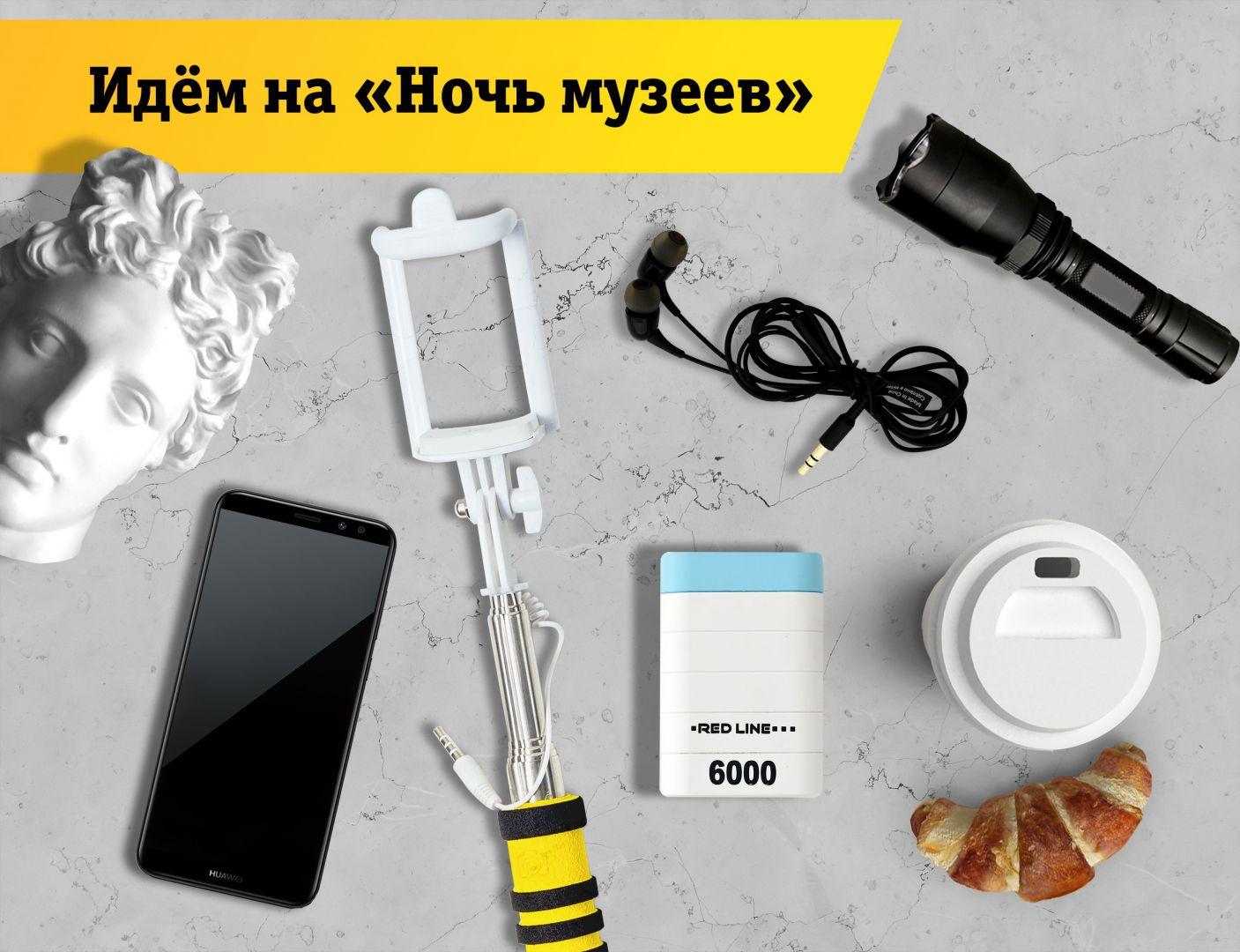 Жители Ставрополя готовят свои гаджеты к «Ночи музеев»