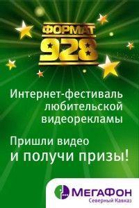 МегаТворчество: фестиваль любительской видеорекламы «ФОРМАТ 928»!