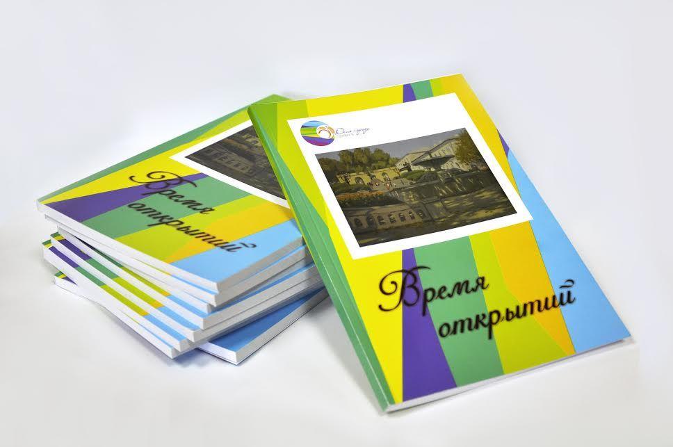 ВСтаврополе коДню города выпустили сборник молодых создателей