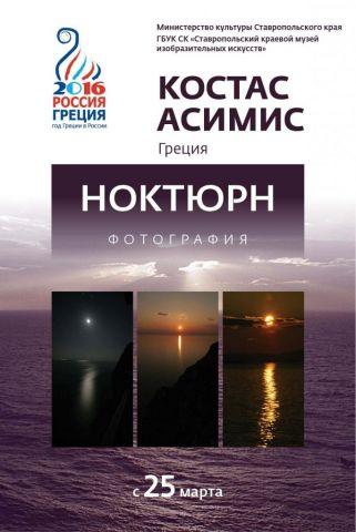 ВСтаврополе откроется выставка лирических фотоэтюдов «Ноктюрн»