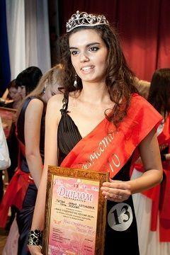 Корона «Мисс Студенчество России-2010»  досталась Карине Титовой