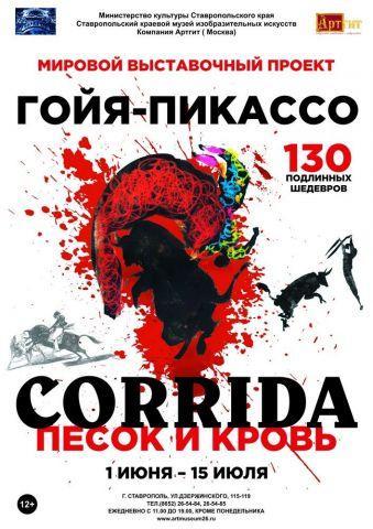 Ставропольцы смогут насладиться картинами Франсиско Гойи и Пабло Пикассо