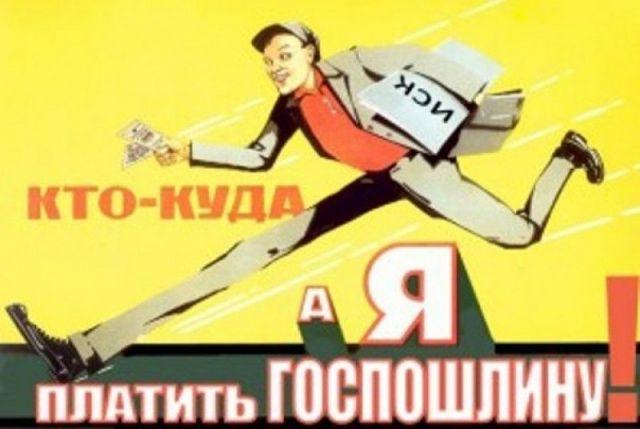 В России приняли закон об увеличении госпошлин за ряд госуслуг
