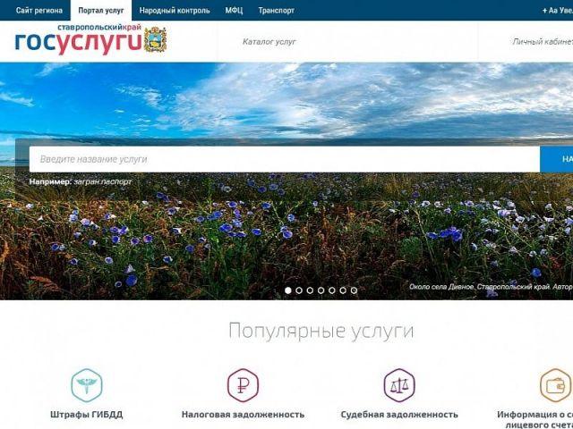 Портал Госуслуг Ставрополья открывает запись в школы и сады