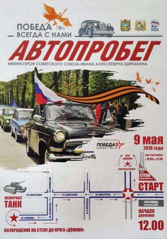 9 Мая в Ставрополе пройдёт традиционный автопробег