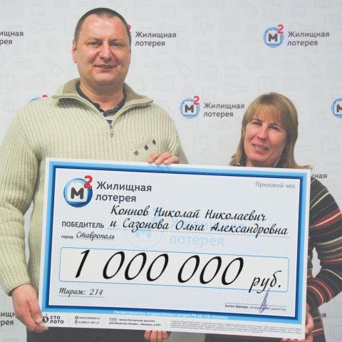 Лотерейный билет принёс ставропольской семье миллион рублей