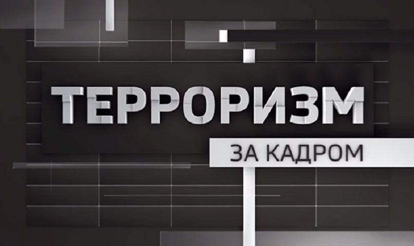 Ставропольчан приглашают на просмотр документального фильма «Терроризм: за кадром»