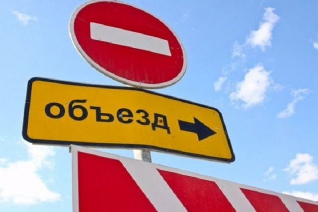 29 мая на улице Маршала Жукова будет прекращено движение