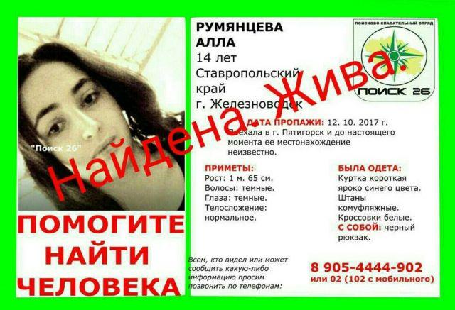 Пропавшая на КМВ 14-летняя девочка найдена