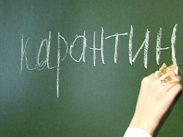 В школах Пятигорска объявлен карантин