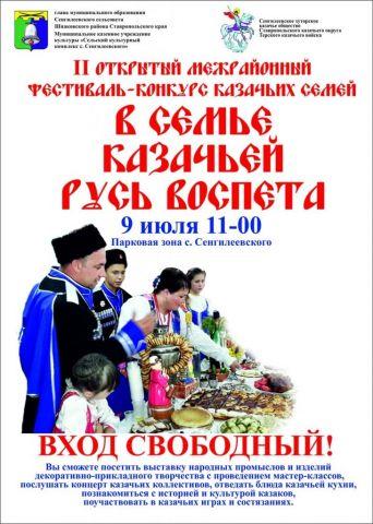 На Ставрополье пройдёт фестиваль «В семье казачьей Русь воспета»