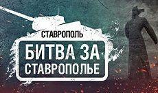 В Ставрополе пройдёт «Битва за Ставрополье» по популярной компьютерной игре