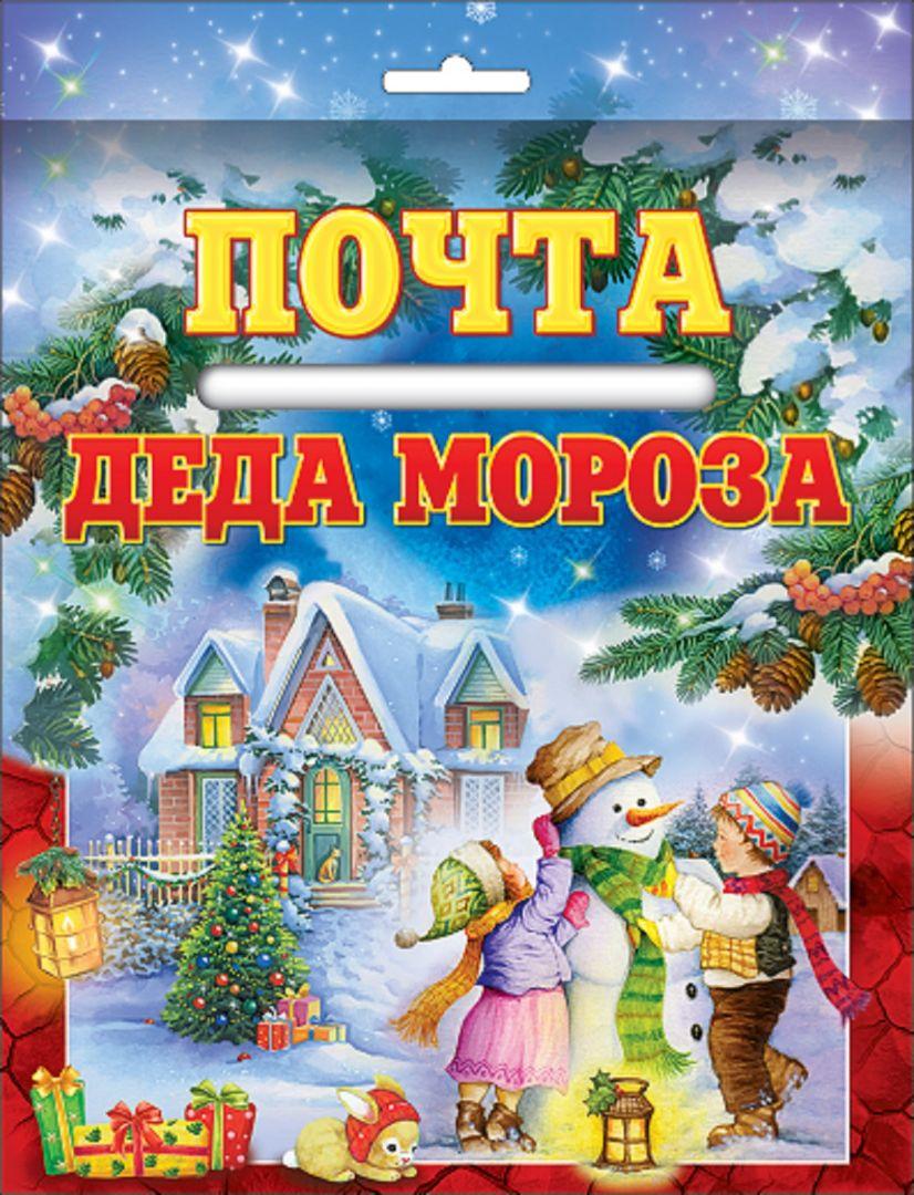 В Железноводске можно будет подписать открытку от Деда Мороза и отправить её в любой уголок страны