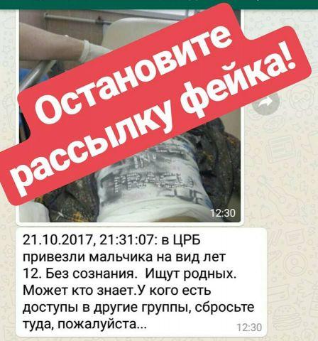 Очередной фейк разлетелся в соцсетях Ставрополья