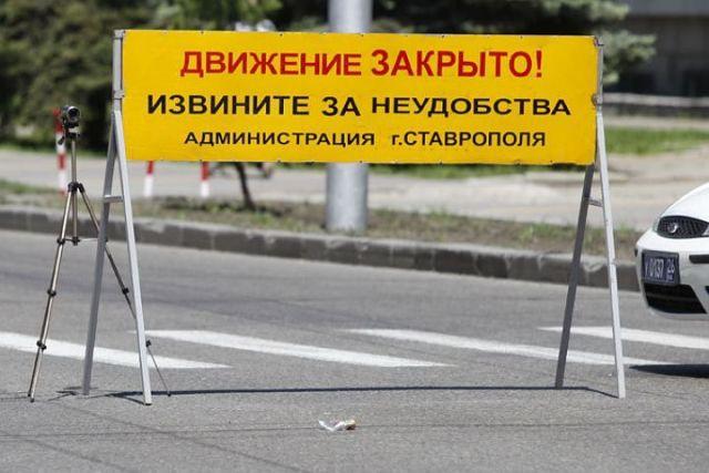 В Ставрополе движение автотранспорта по улице Голенева возобновится в мае